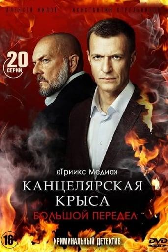 Poster of Канцелярская крыса. Большой передел