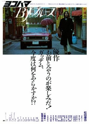 Yokohama BJ Blues