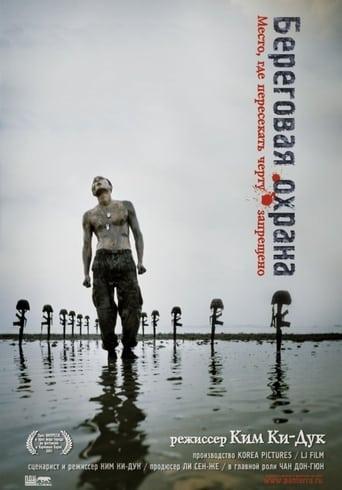 Poster of Береговая охрана