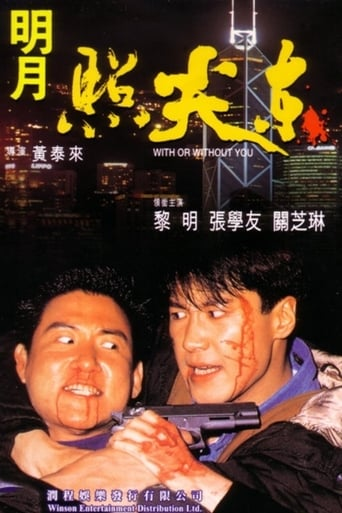 Poster of Ming yue zhao jian dong