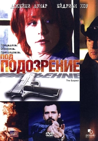 Poster of The Suspect