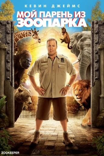 Poster of Мой парень из зоопарка