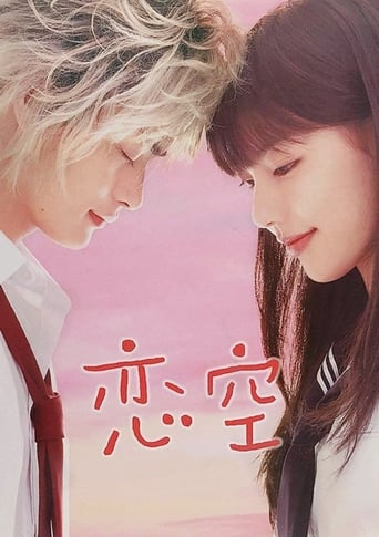 Poster of Sky of Love