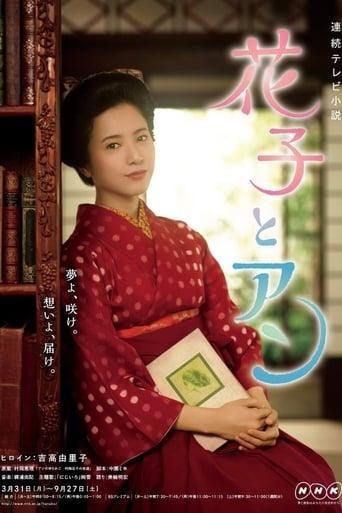 Poster of Hanako & Anne