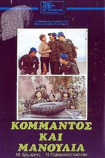 Poster of Κομάντος και μανούλια