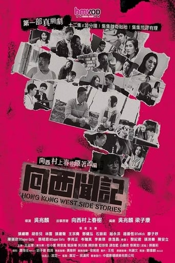 Poster of Hong Kong West Side Stories