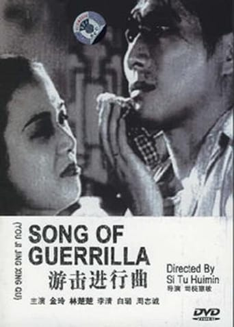 Poster of Song of Guerrilla