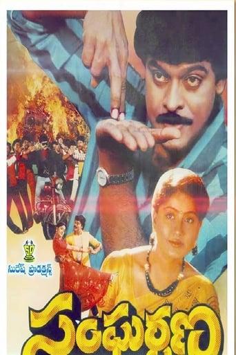 Poster of Sangarshana