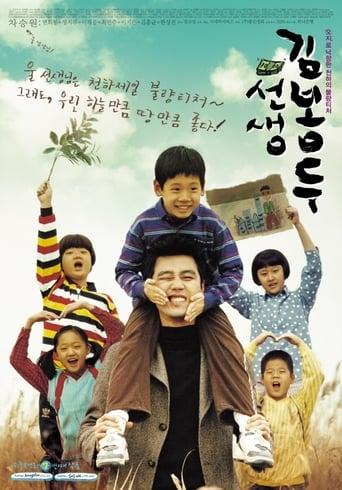 Poster of My Teacher, Mr. Kim