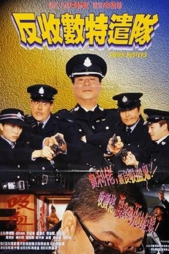 Poster of 反收數特遣隊