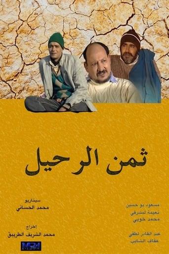 Poster of ثمن الرحيل