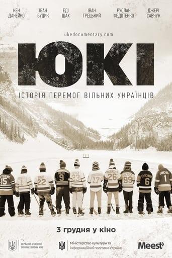 Poster of UKE