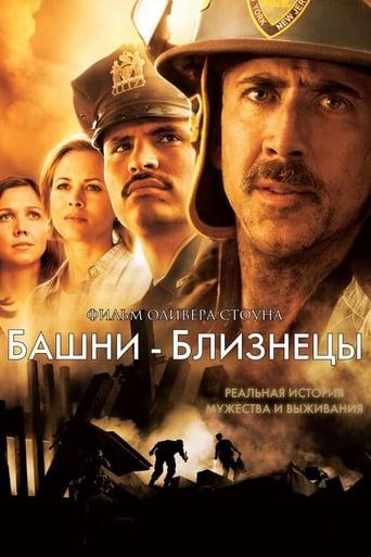 Poster of Башни-близнецы