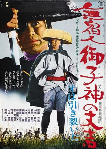 Poster of The Trail of Blood