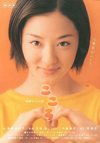 Poster of Kokoro