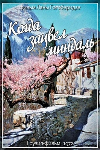 Poster of When Almonds Blossomed
