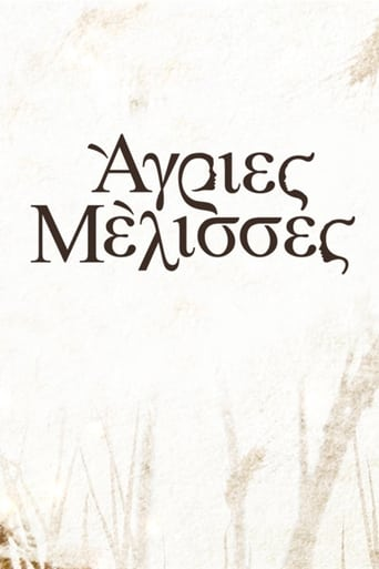 Poster of Agries Melisses