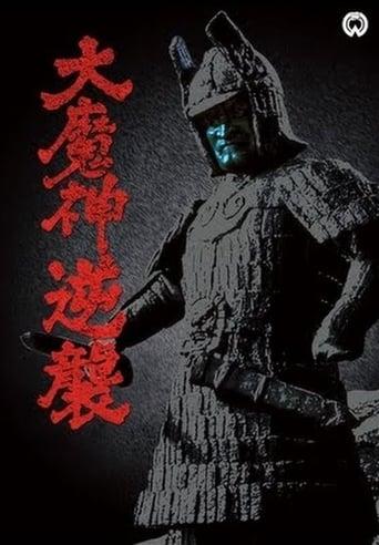 Poster of Wrath of Daimajin