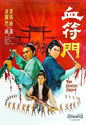 Poster of The Crimson Charm