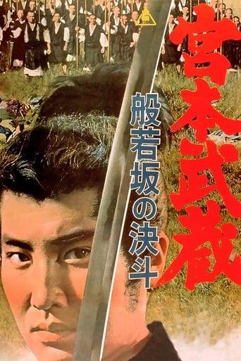 Poster of Miyamoto Musashi: Showdown at Hannyazaka Heights