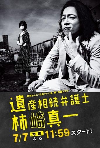 Poster of 遺産相続弁護士 柿崎真一