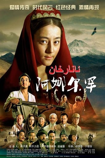 Poster of 阿娜尔罕