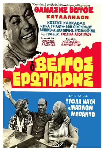 Poster of Τύφλα να 'χει ο Μάρλον Μπράντο