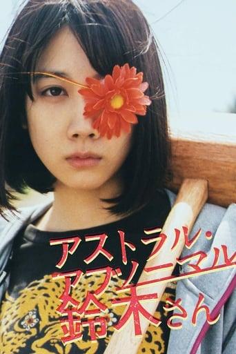 Poster of Astral Abnormal Suzuki