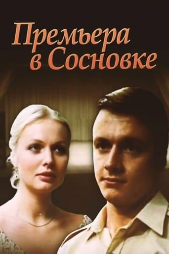 Poster of Премьера в Сосновке