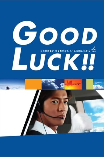 Poster of Good Luck!!