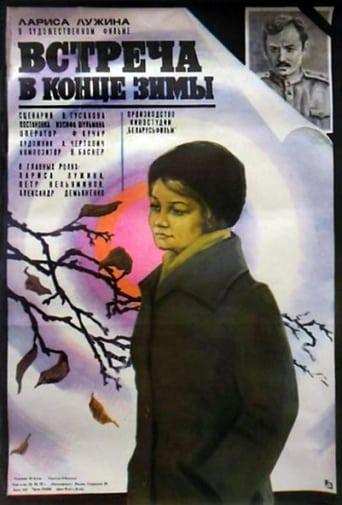 Poster of Встреча в конце зимы