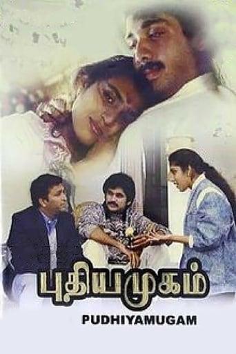 Poster of Pudhiya Mugam