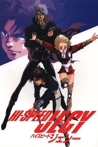 Poster of ハイスピード・ジェシー