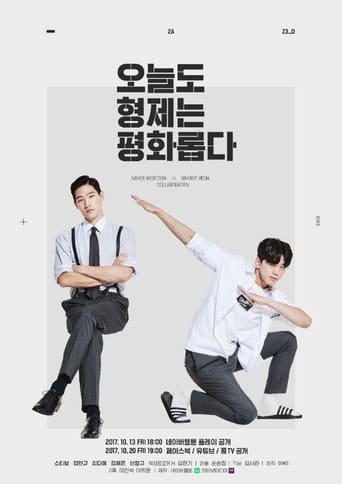 Poster of We Are Peaceful Brothers
