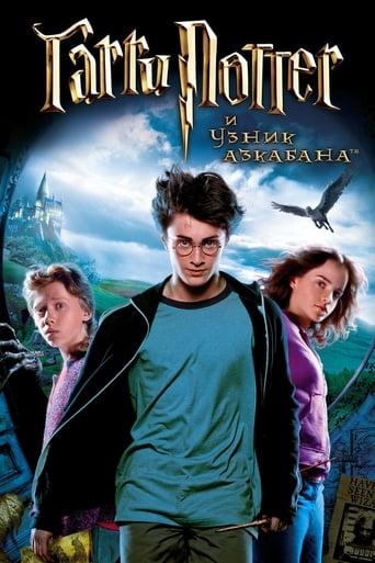 Poster of Гарри Поттер и узник Азкабана