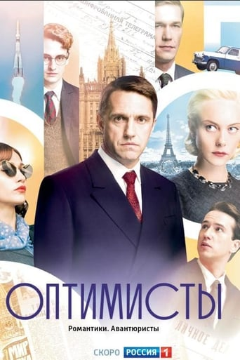 Poster of The Optimists