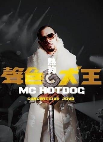 Poster of MC HotDog Concert Live