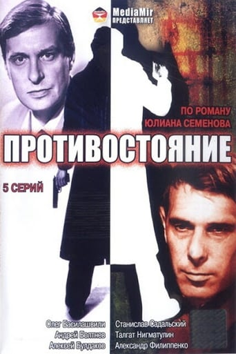 Poster of Противостояние