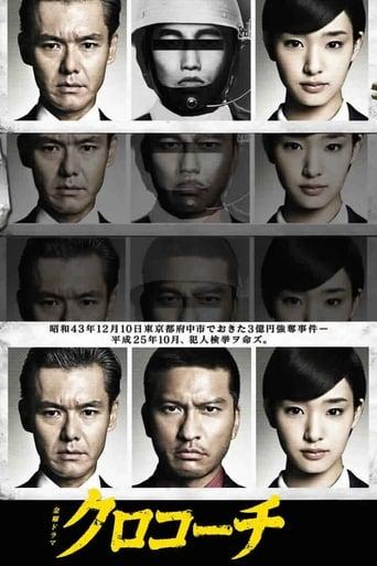 Poster of Kurokouchi