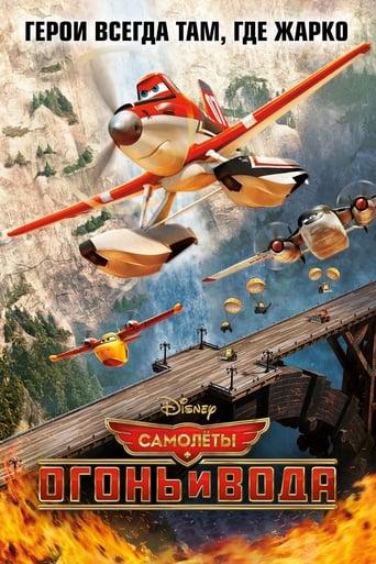 Poster of Самолёты: Огонь и вода