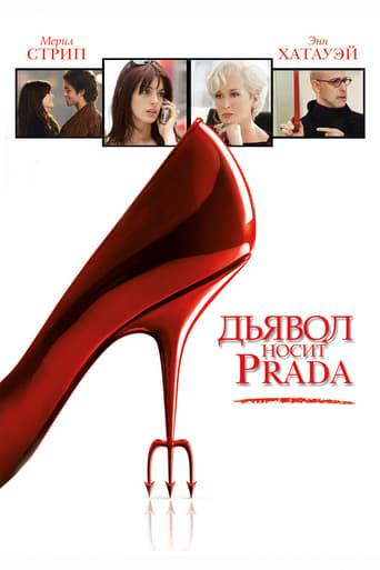 Poster of Дьявол носит «Prada»