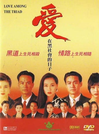 Poster of Love Among the Triad