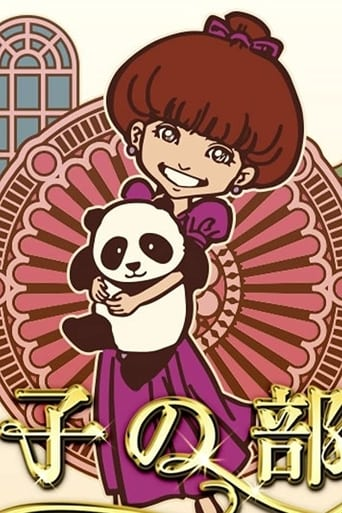 Poster of Tetsuko's Room