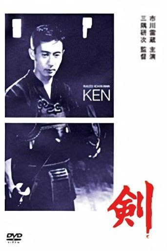 Poster of Ken