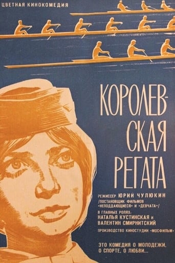 Poster of A Royal Regatta