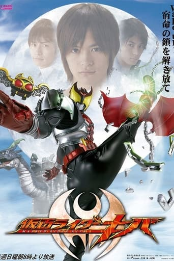 Poster of 仮面ライダーキバ