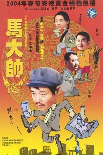 Poster of 马大帅
