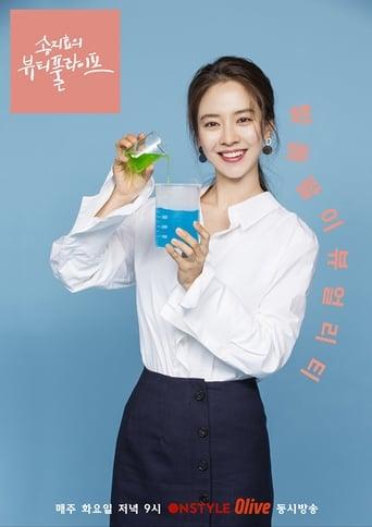Poster of 송지효의 뷰티풀 라이프