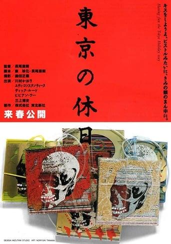 Poster of Tôkyô no kyûjitsu