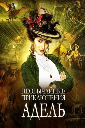 Poster of Необычайные приключения Адель